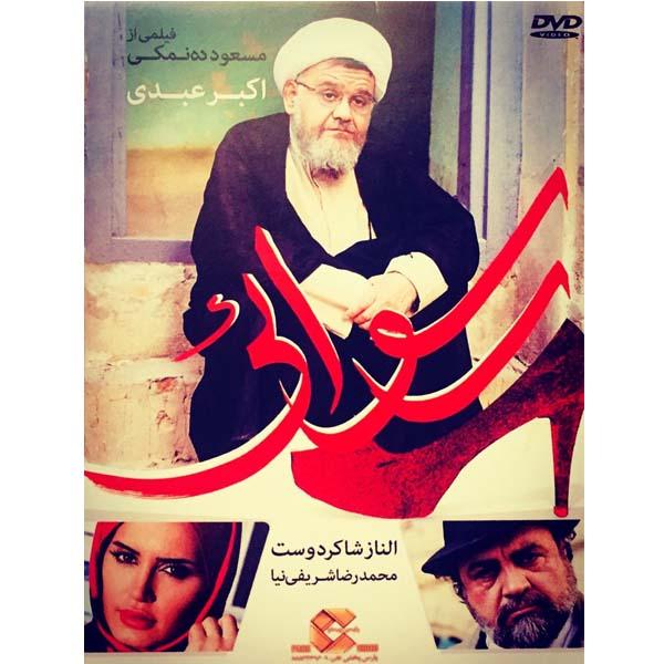 فیلم سینمایی رسوائی اثر مسعود ده نمکی