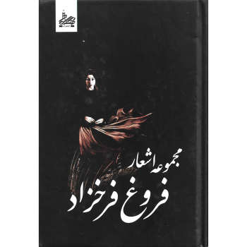 کتاب مجموعه اشعار فروغ فرخزاد اثر فروغ فرخزاد نشر ساحل گیسوم