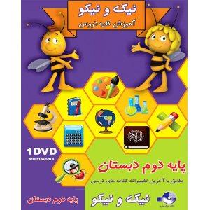 نرم افزار کمک آموزشی نیک و نیکو پایه دوم دبستان نشر کلک خیال غدیر