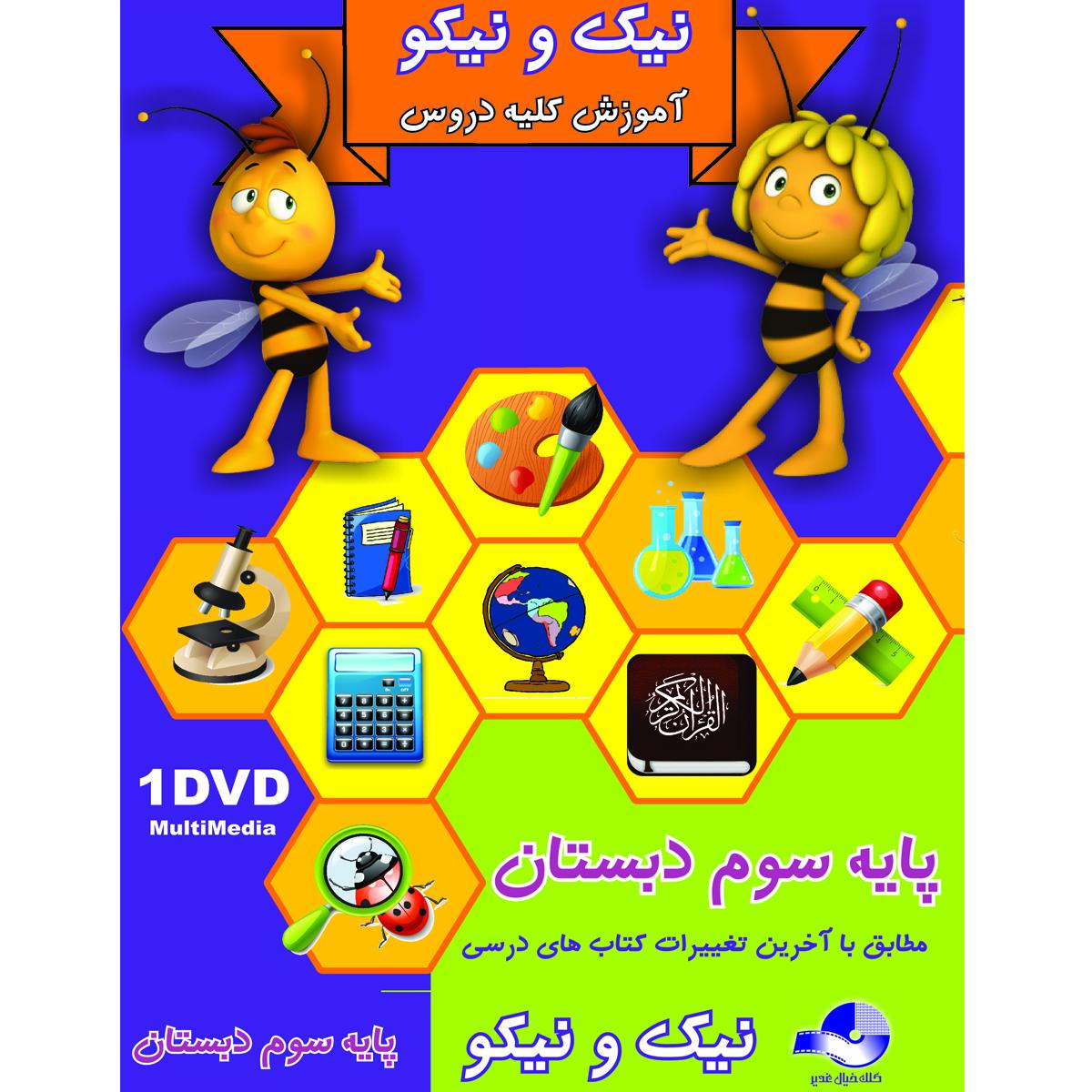 نرم افزار کمک آموزشی نیک و نیکو پایه سوم دبستان نشر کلک خیال غدیر