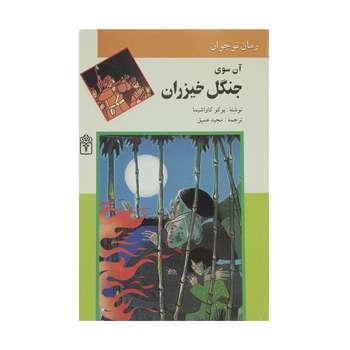 کتاب آن سوی جنگل خیزران اثر یوکو کاواشیما