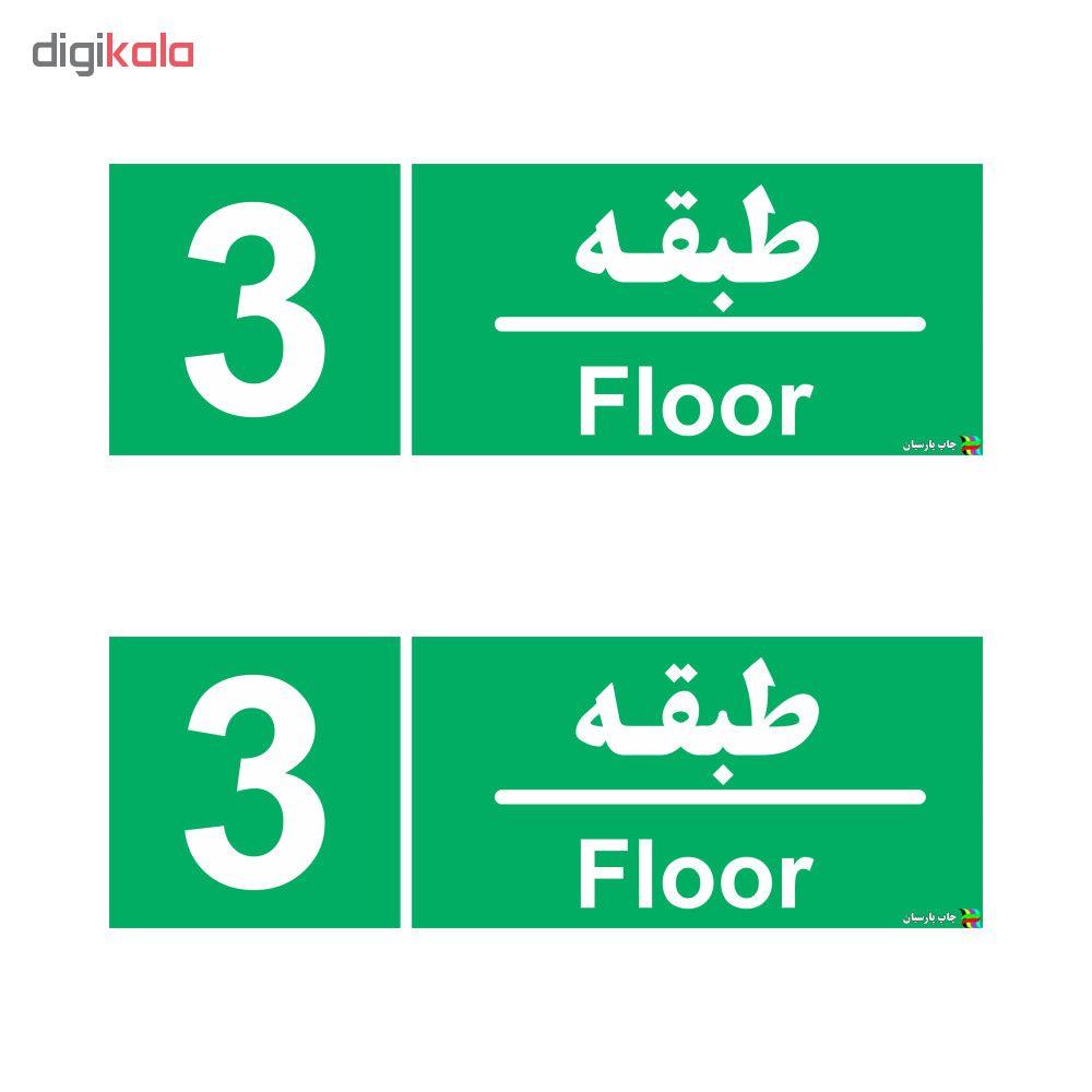 برچسب چاپ پارسیان طرح طبقه سوم بسته 2 عددی