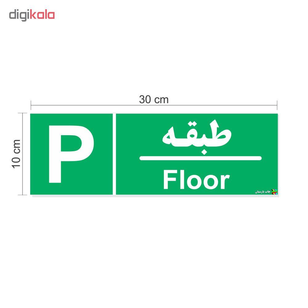 برچسب چاپ پارسیان طرح پارکینگ بسته 2 عددی