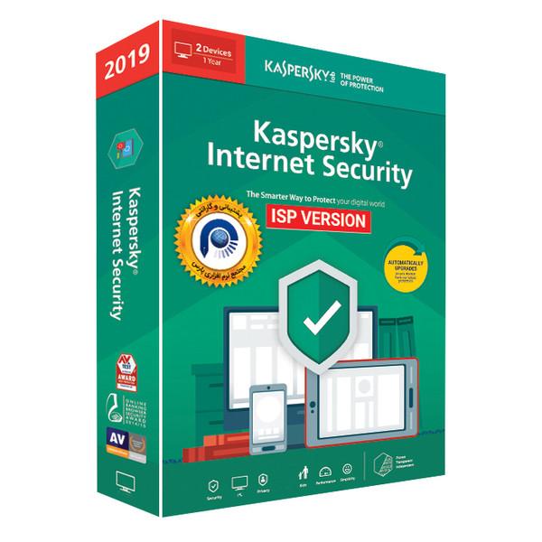 نرمافزار امنیتی کسپرسکی لب اینترنت سکیوریتی نسخه آی اس پی 2019 2 کاربره 1 ساله
