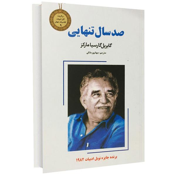 کتاب صد سال تنهایی اثر گابریل گارسیا مارکز نشر نیک فرجام