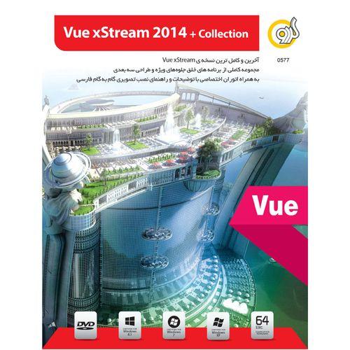 نرم افزار گردو Vue xStream 2014 + Collection