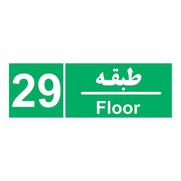تابلو چاپ پارسیان طرح طبقه بیست و نهم