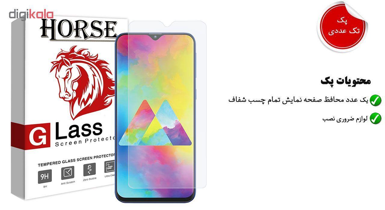 محافظ صفحه نمایش هورس مدل UCC مناسب برای گوشی موبایل سامسونگ Galaxy A20 main 1 1