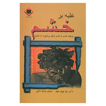 کتاب غلبه بر خشم اثر رنوا پوری فوی