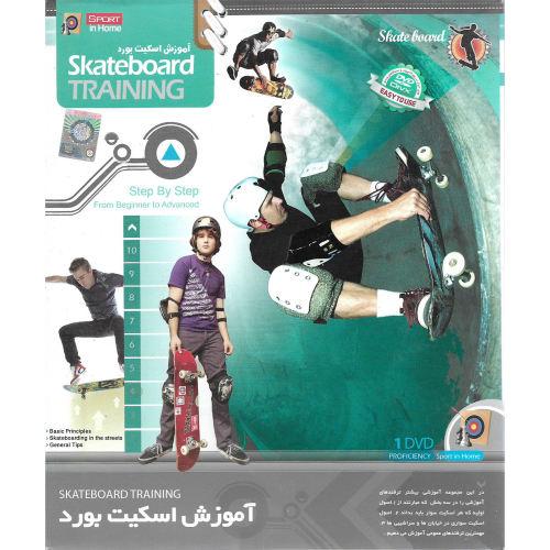 نرم افزار آموزش اسکیت بورد نشر موسسه فرهنگی دیجیتال پاناپرداز آریا