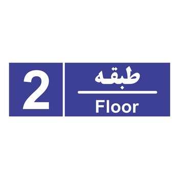برچسب چاپ پارسیان طرح شماره طبقه دوم