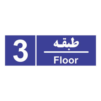 برچسب چاپ پارسیان طرح شماره طبقه سوم