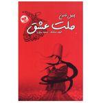 کتاب چهل قانون ملت عشق اثر الیف شافاک انتشارات زرین کلک thumb