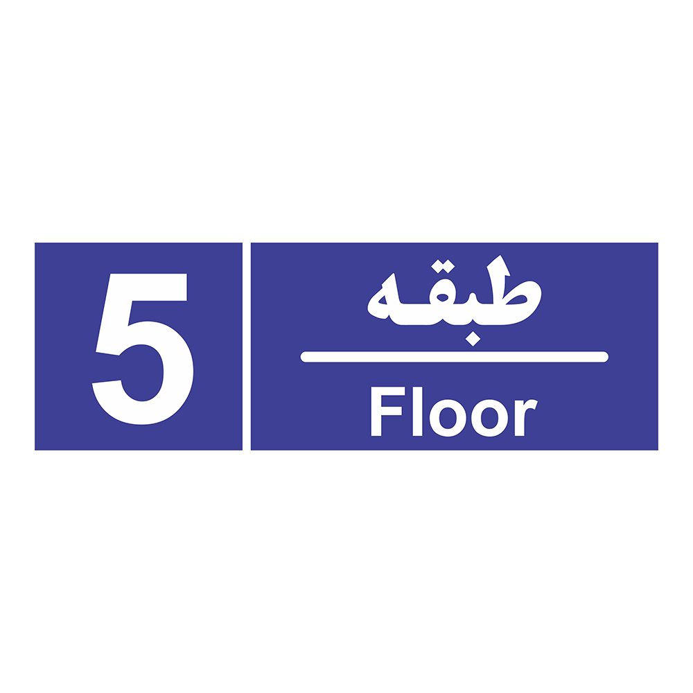 تابلو چاپ پارسیان طرح شماره طبقه پنجم