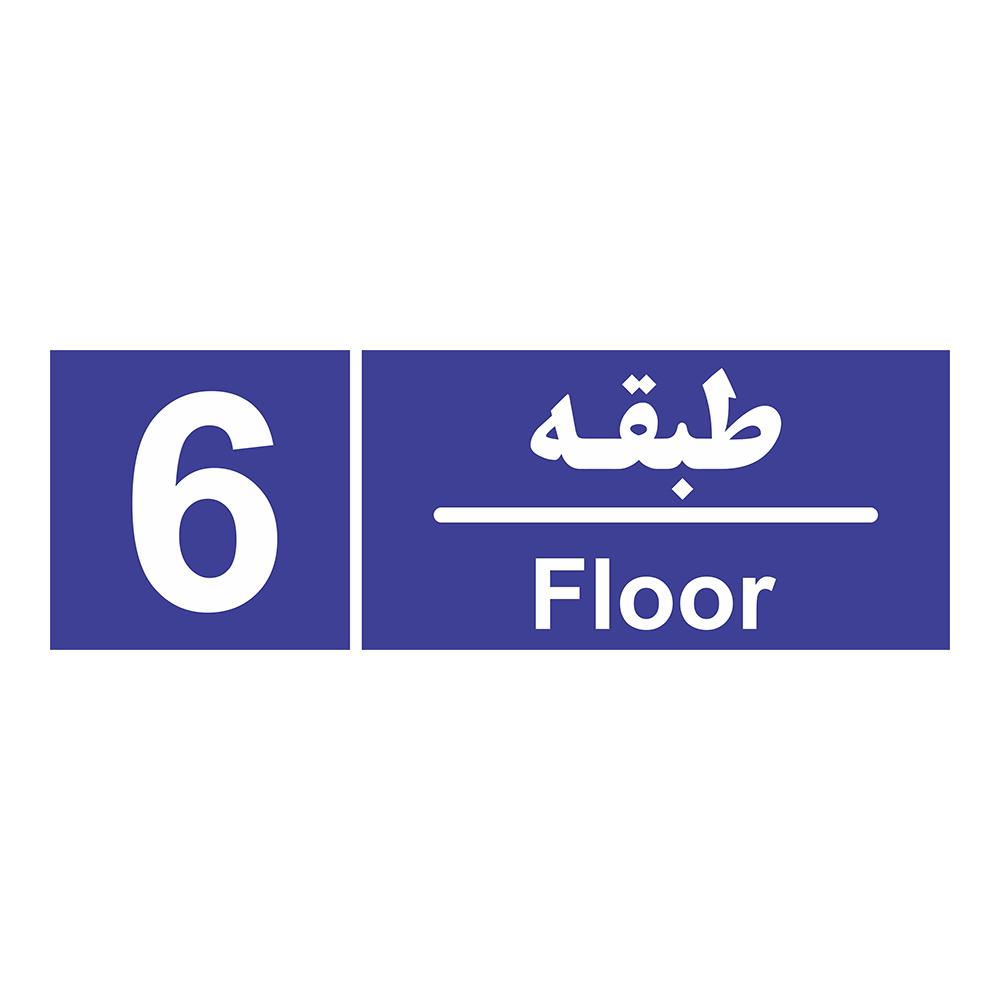 تابلو چاپ پارسیان طرح شماره طبقه ششم
