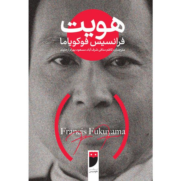 کتاب هویت اثر فرانسیس فوکویاما نشر هومیس