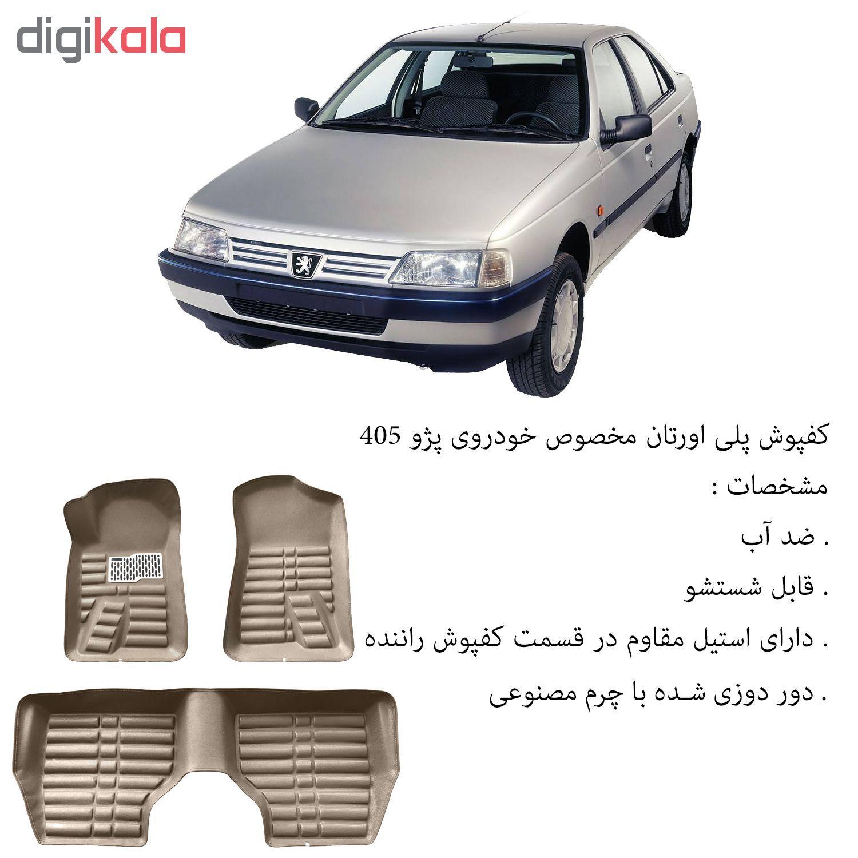 کفپوش سه بعدی خودرو ( پلی اورتان ) مناسب برای پژو 405 و سمند main 1 9