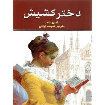 کتاب دختر کشیش اثر جورج ارول نشر نیک فرجام