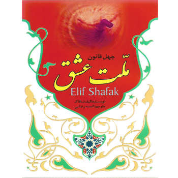 کتاب ملت عشق اثر الیف شافاک نشر نسیم قلم