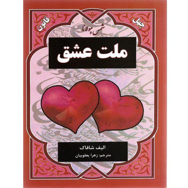 کتاب ملت عشق اثر الیف شافاک نشر نیک فرجام
