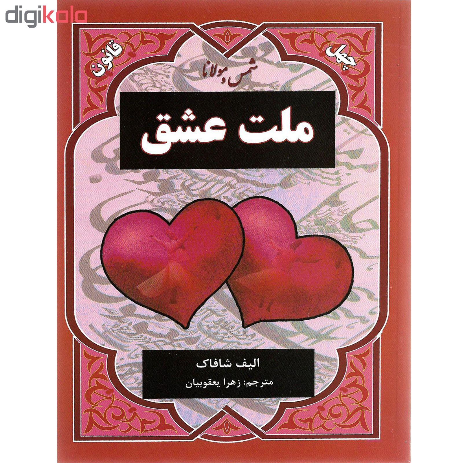 کتاب ملت عشق اثر الیف شافاک نشر نیک فرجام main 1 1