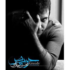 آلبوم موسیقی حریص اثر محسن چاووشی