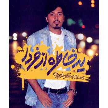 آلبوم موسیقی یه خاطره از فردا اثر احسان خواجه امیری