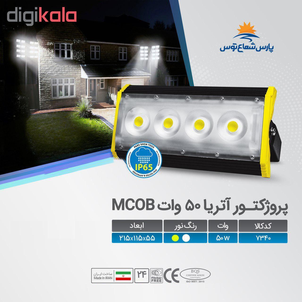 پروژکتور 50 وات پارس شعاع توس مدل ATRIA MCOB main 1 7