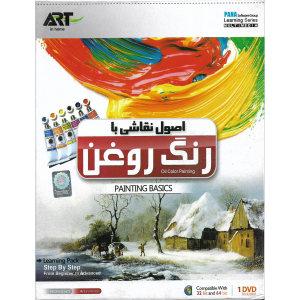 نرم افزار آموزش اصول نقاشی با رنگ روغن نشر پاناپرداز