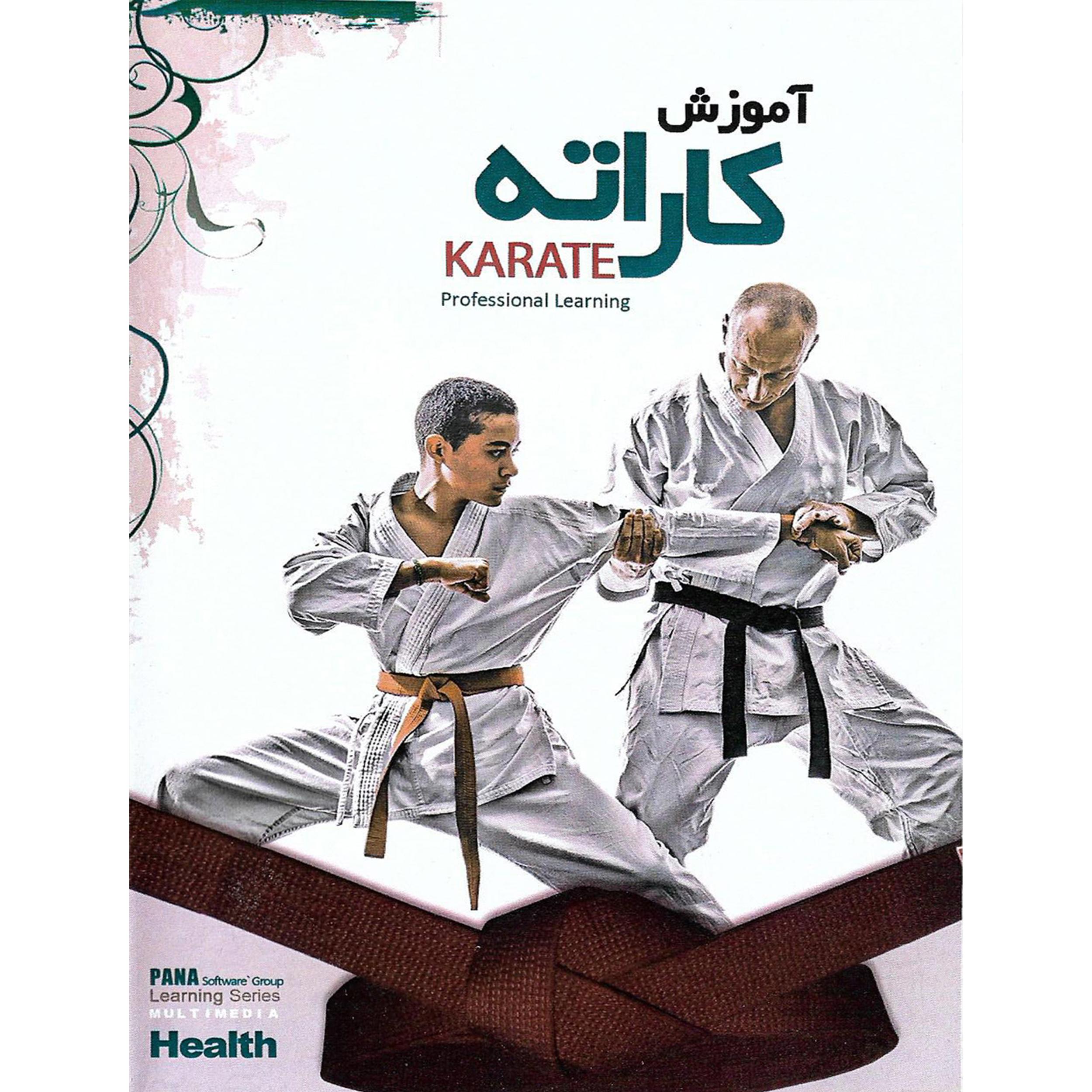عکس نرم افزار آموزش کاراته نشر پاناپرداز