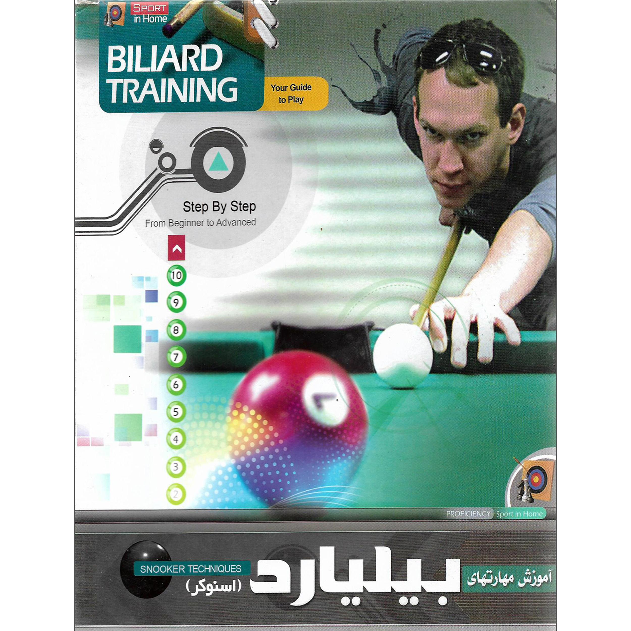 نرم افزار آموزش مهارت های بیلیارد ( اسنوکر ) نشر موسسه فرهنگی دیجیتال پاناپرداز آریا