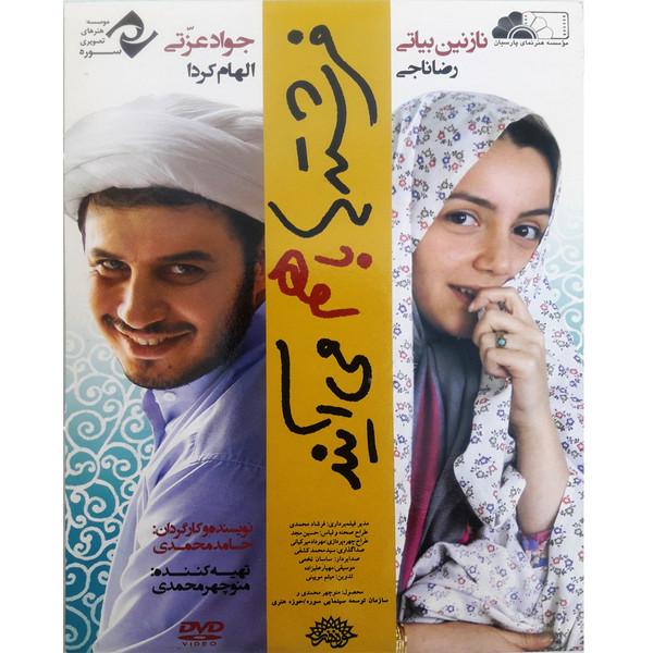 فیلم سینمایی فرشته ها با هم می آیند اثر حامد محمدی