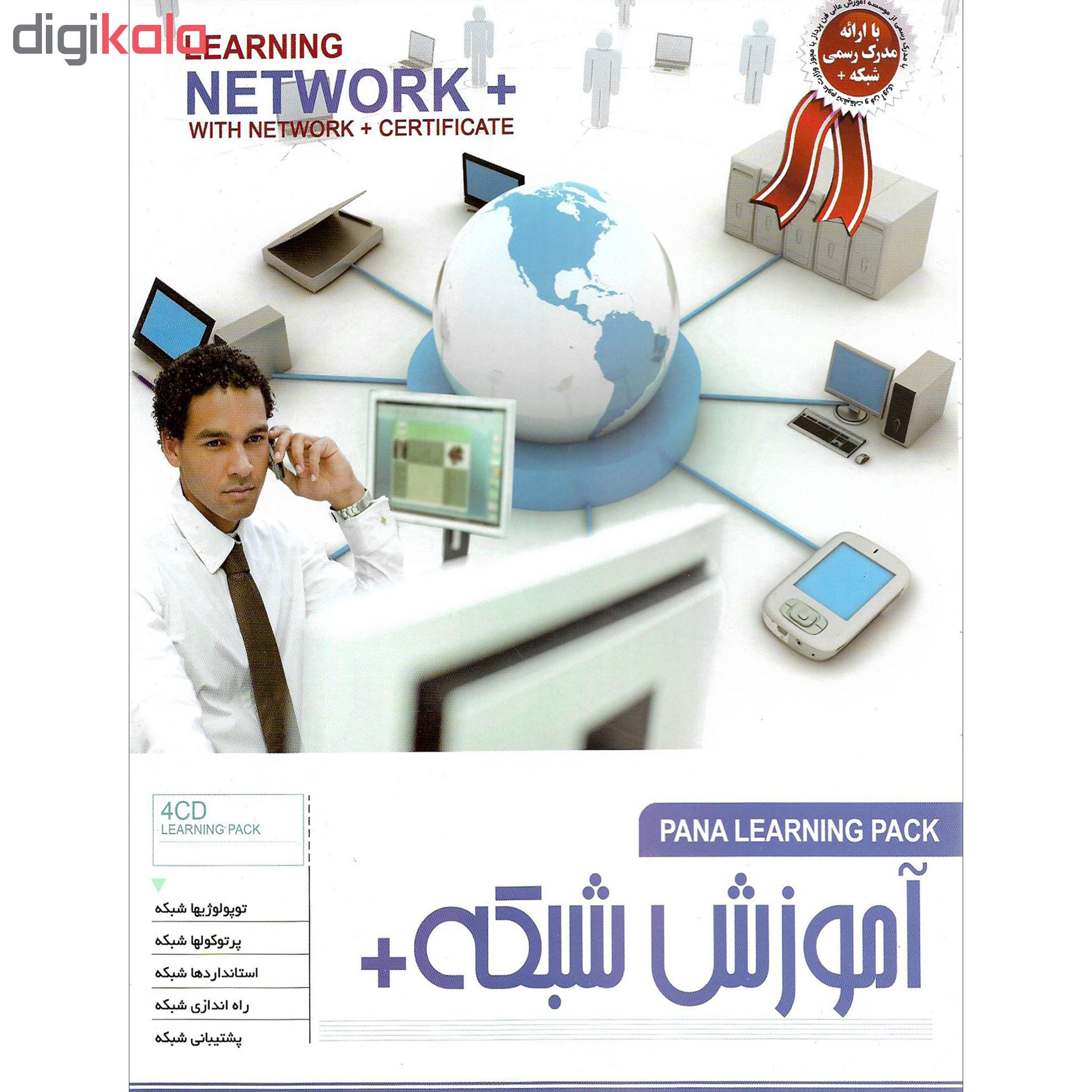 نرم افزار آموزش شبکه + نشر الکترونیک پانا