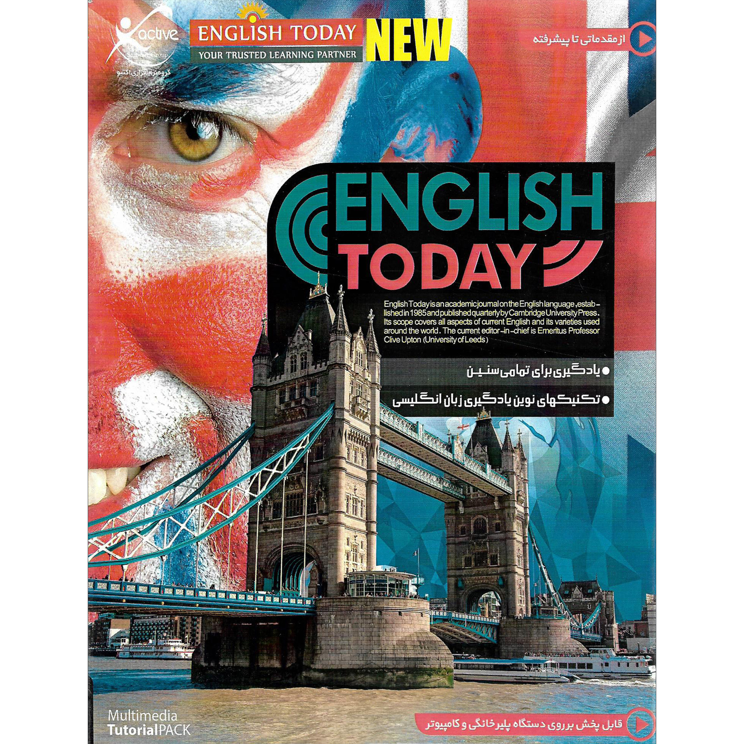 نرم افزار آموزشی زبان ENGLISH TODAY نشر اکتیو