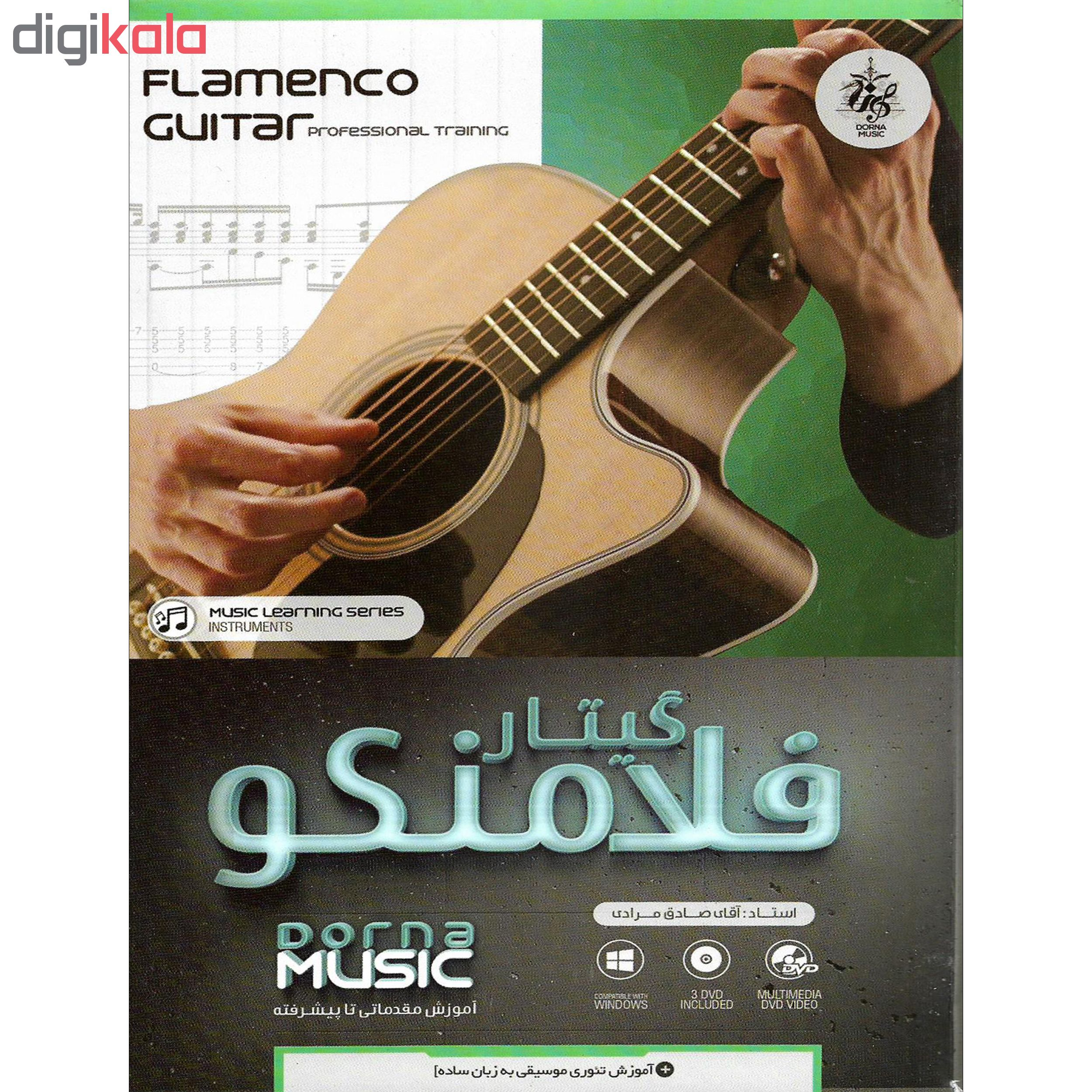 نرم افزار آموزشی تئوری موسیقی در گیتار نشر پاناپرداز به همراه نرم افزار آموزشی گیتار فلامنکو نشر درنا