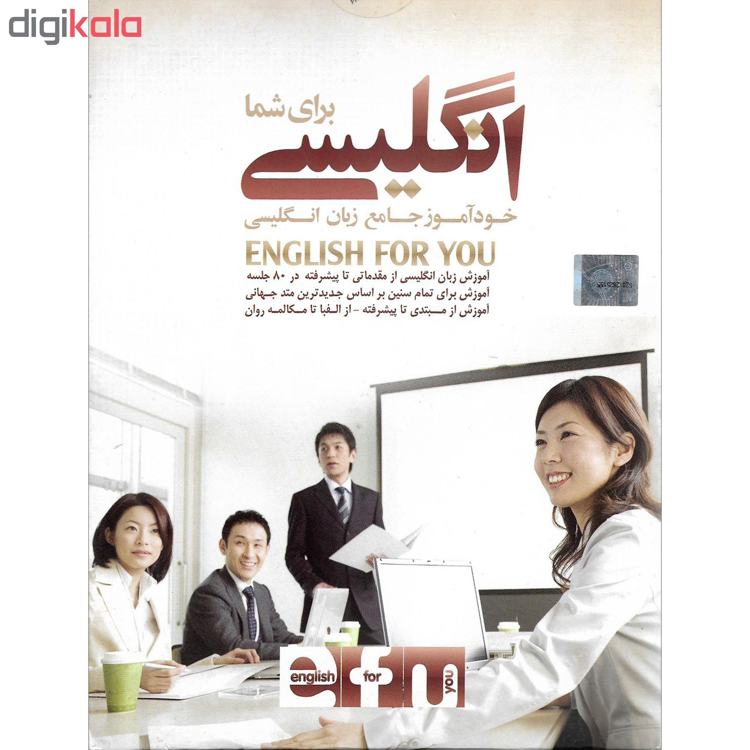 خودآموز جامع زبان انگلیسی ENGLISH FOR YOU نشر پیام داده نیلوفر آبی