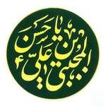 کتیبه دیوارکوب طرح یا حسن بن علی المجتبی کد RH05002