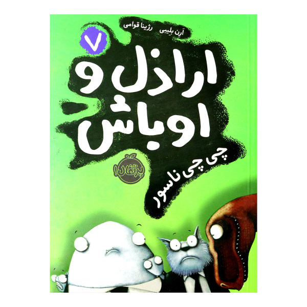 کتاب اراذل و اوباش 7 اثر ارن بلیبی انتشارات پرتقال