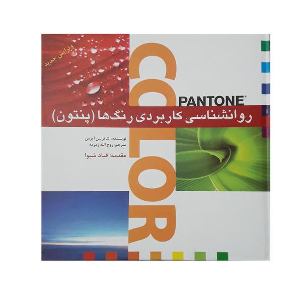 كتاب روانشناسي كاربردي رنگ ها(پنتون) اثر لئاتريس آيزمن نشر بيهق