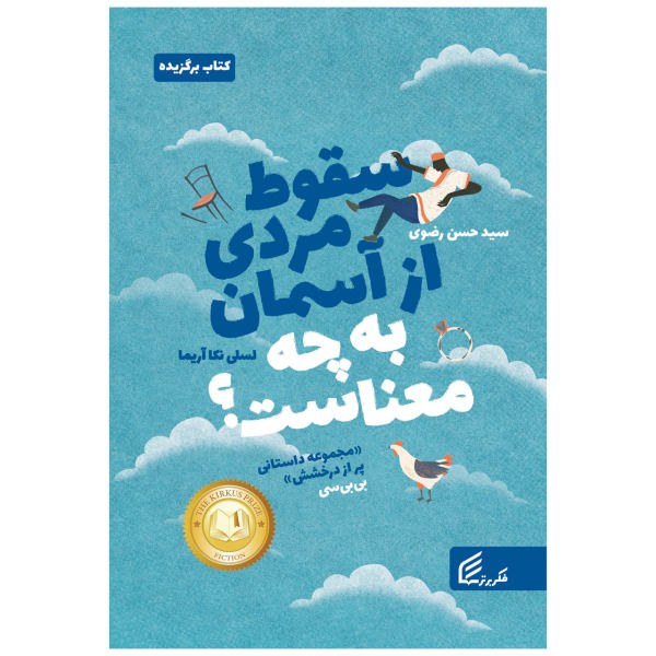 کتاب سقوط مردی از آسمان به چه معناست؟ اثر لسلی نکا آریما انتشارات فکر برتر