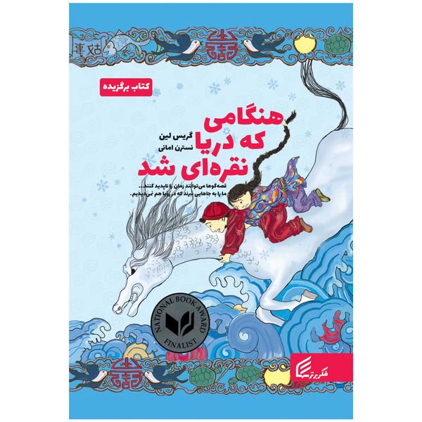 کتاب هنگامی که دریا نقره ای شد اثر گریس لین انتشارات فکر برتر