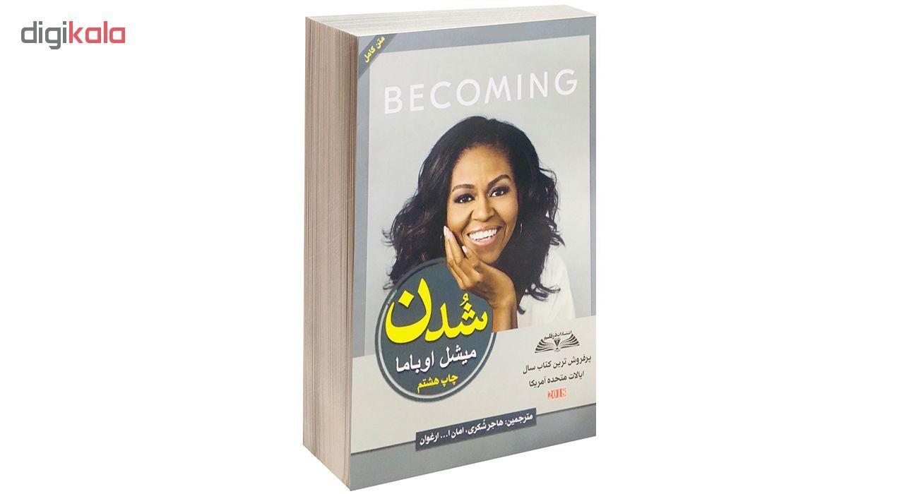 کتاب شدن اثر میشل اوباما انتشارات دُرّقلم چاپ هشتم main 1 1