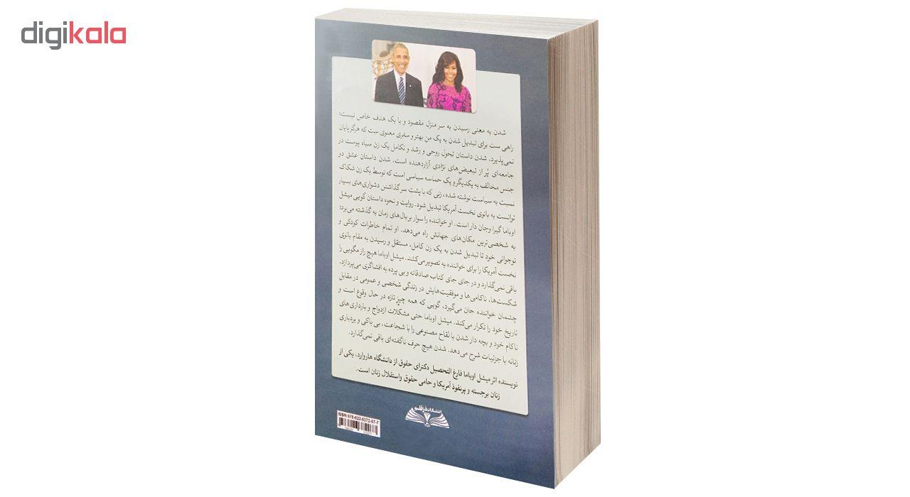 کتاب شدن اثر میشل اوباما انتشارات دُرّقلم چاپ هشتم main 1 2