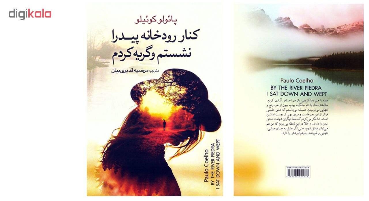 کتاب کنار رودخانه پیدرا نشستم و گریه کردم اثر پائولو کوئیلو (کوئلیو) نشر آزرمیدخت main 1 2
