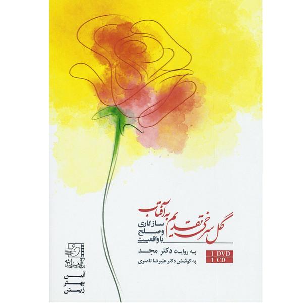 فیلم آموزشی گل سرخی تقدیم به آفتاب اثر محمد مجد