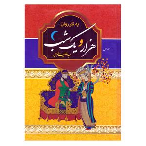 کتاب هزار و یک شب به نثر روان اثر عبداللطیف طسوجی انتشارات آتیسا دو جلدی