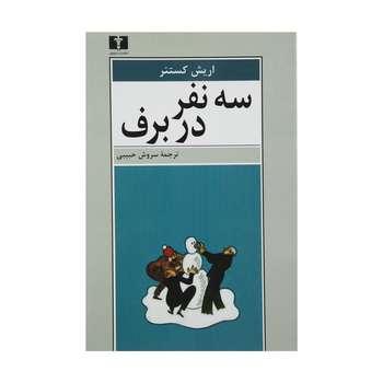 کتاب سه نفر در برف اثر اریش کستنر