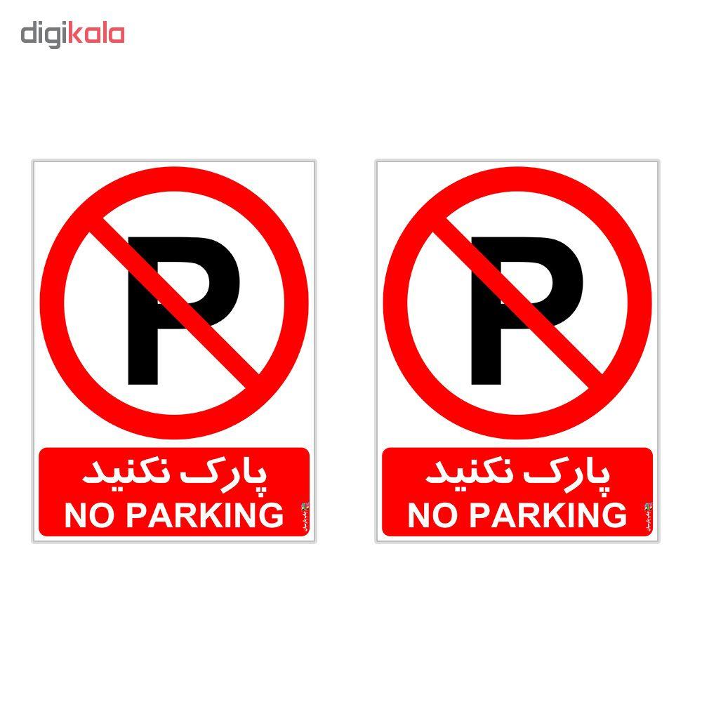 برچسب چاپ پارسیان طرح پارک نکنید کد 01 بسته 2 عددی