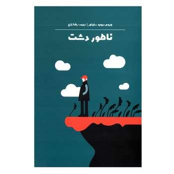 کتاب ناطور دشت (ناتور دشت) اثر جروم دیوید سلینجر نشر آثار نور