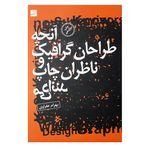 كتاب آنچه طراحان گرافيك و ناظران چاپ مي دانند اثر بهرام عفراوي نشر آبان